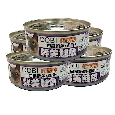 MDOBI摩多比- DOBI多比 貓罐系列-白身鮪魚+雞肉+鮭魚80G(24罐)