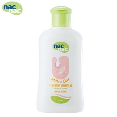 nac nac 牛奶燕麥潤膚乳液/200ml