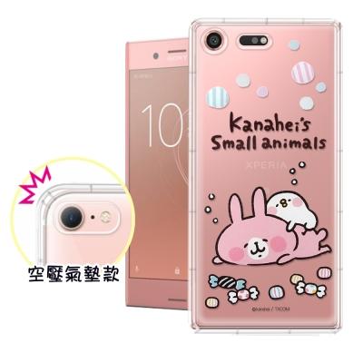 卡娜赫拉 SONY XPERIA XZ Premium 透明彩繪空壓手機殼(睡午...