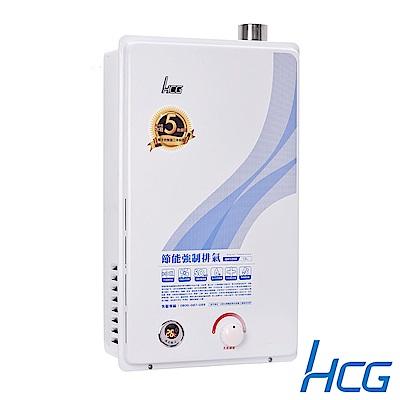 和成HCG 強制排氣熱水器12L GH1255 (五年保固)
