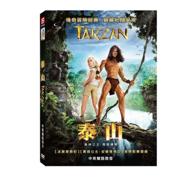 泰山DVD