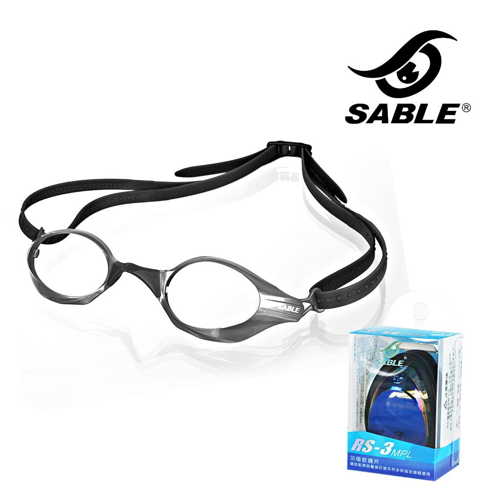 【黑貂SABLE】RS繽紛時尚 3D鍍膜短距離競泳系列運動蛙鏡/泳鏡組合