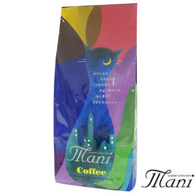 瑪尼Mani 有機哥倫比亞咖啡豆(一磅) 450g