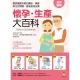 懷孕.生產大百科:最詳盡最完整的養胎、順產、新生兒照顧、產後塑身全書 product thumbnail 1