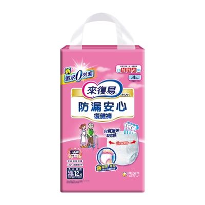 來復易 防漏安心復健褲(XL)(12片/包)