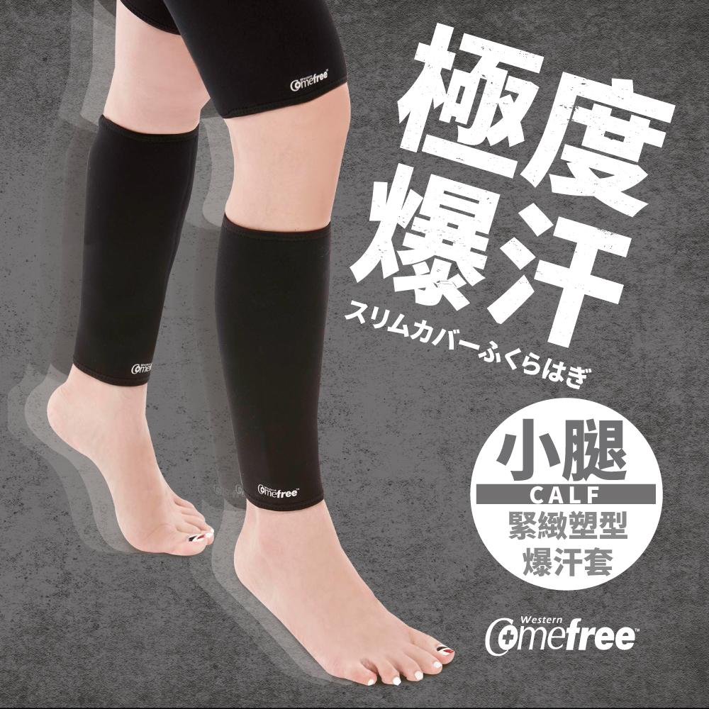 Comefree緊緻塑型爆汗套-小腿- S/M、L/XL