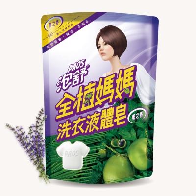 泡舒全植媽媽洗衣液體皂補充包1600g 薰之香