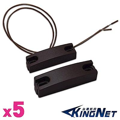 KINGNET 超值5入 感應器 防盜 磁力感應 磁簧開關 咖啡色