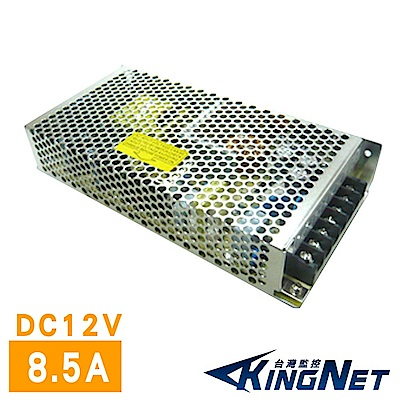 KINGNET 專業款 交換式電供器 8.5A 100W DC12V LED燈指示