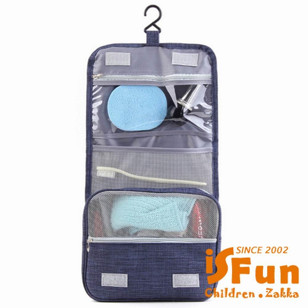 iSFun 旅行專用 都會牛津可掛摺疊盥洗包 三色可選