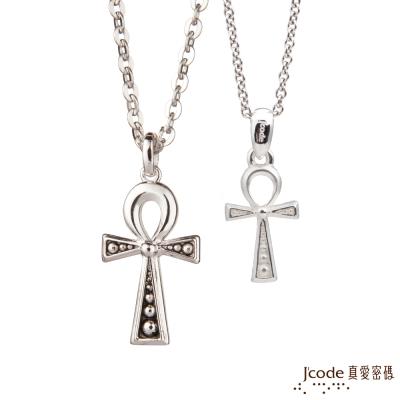 J'code真愛密碼 巨蟹座守護-生命安卡純銀成對墜子 送白鋼項鍊