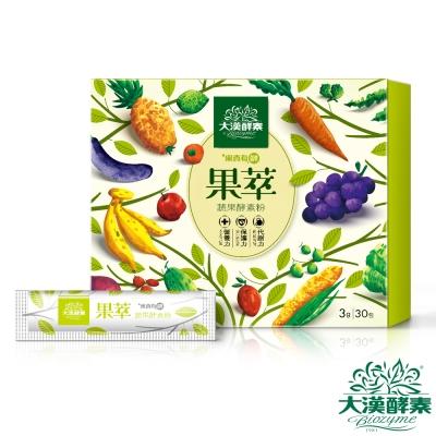 大漢酵素果萃蔬果酵素粉(30入/盒)