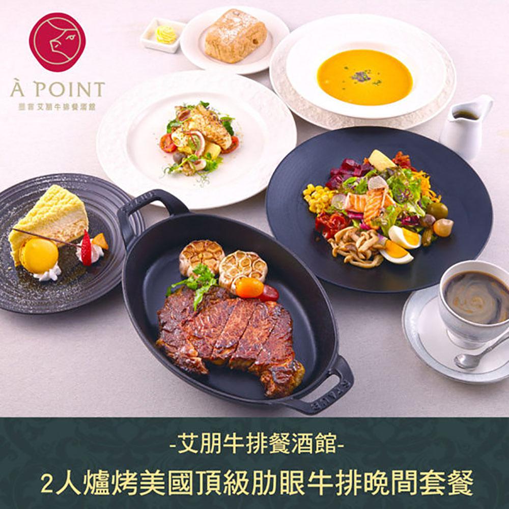 (台北)艾朋牛排餐酒館 2人爐烤美國頂級肋眼牛排晚間套餐