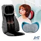 JHT 4DS熱感揉槌按摩墊+3D巧時尚溫感按摩枕