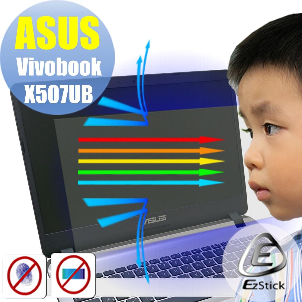 EZstick ASUS VivoBook X507 專用 防藍光螢幕貼