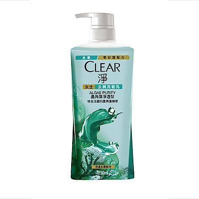 CLEAR淨│0矽靈墨角藻淨透洗髮乳 750ml