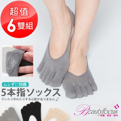 BeautyFocus  (6雙組)後跟凝膠細針隱形五指襪