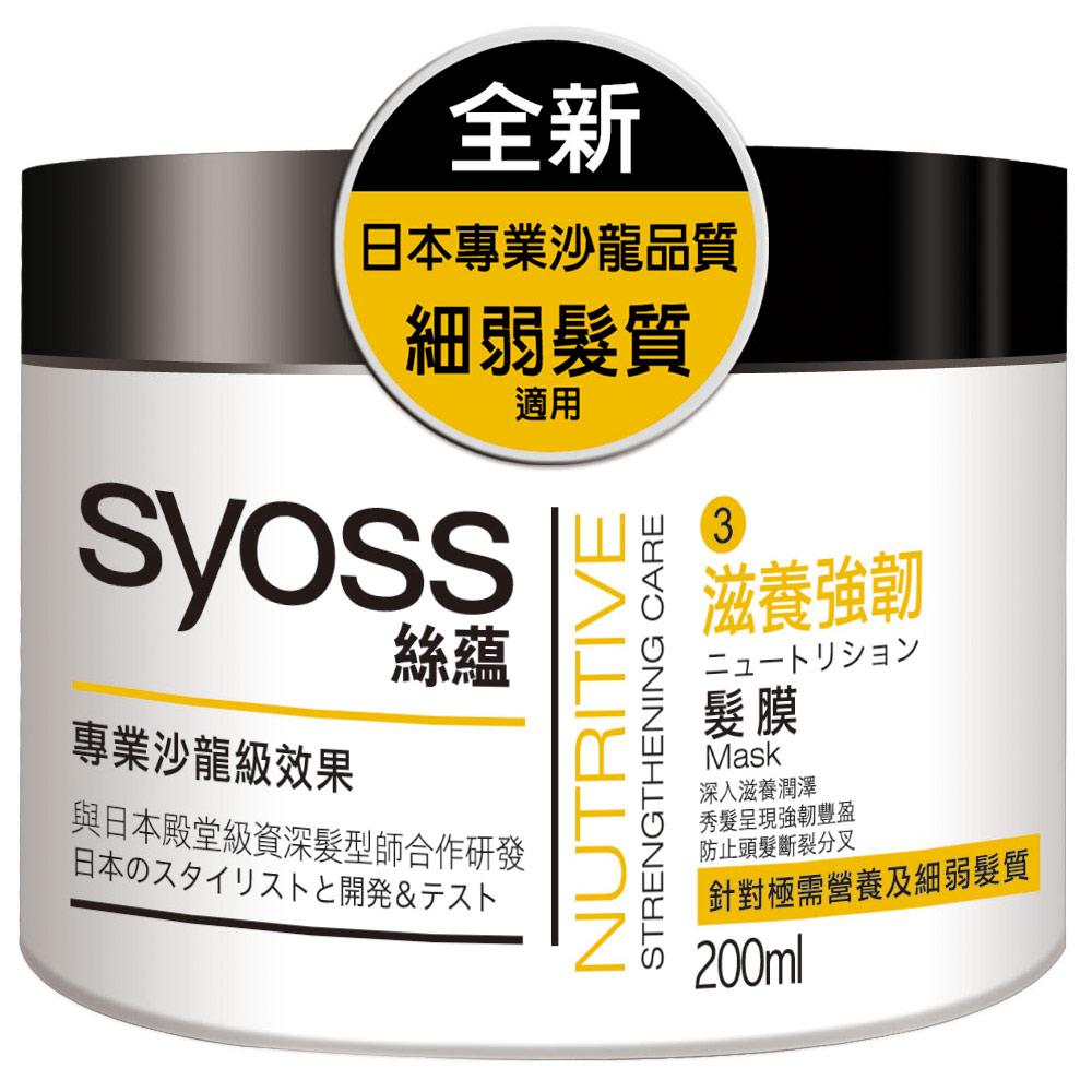 Syoss絲蘊滋養強韌髮膜 200ml