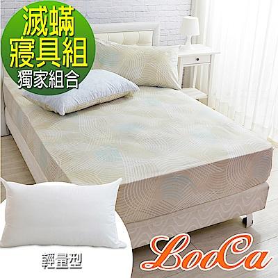 (超值組)LooCa 流線律動防蹣防蚊三件式寢具組+2入輕量防蹣防蚊枕(雙人)
