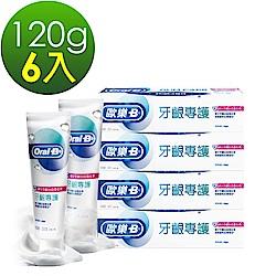 歐樂B 牙齦專護牙膏120g(對抗出血)6入