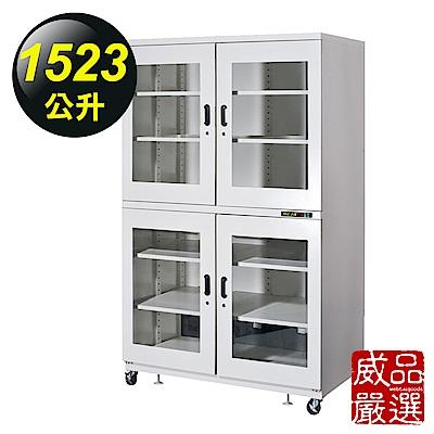 威品嚴選 1523公升工業型微電腦防潮箱(LE-M1450)