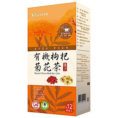 米森Vilson 有機枸杞菊花茶(6gx12包)