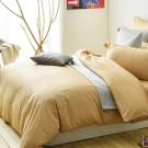 Cozy inn 極致純色-焦糖棕-300織精梳棉被套(加大)