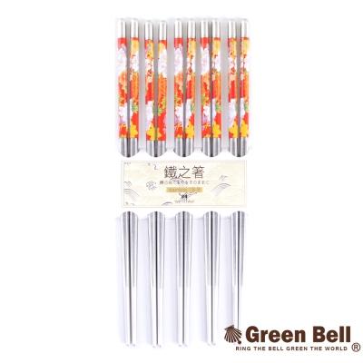 GREEN BELL綠貝 日式304不鏽鋼花筷-橘大花(5雙/組)