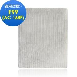 空氣清淨機濾網-長效可水洗(適用3M清淨機 型號:E99)(AC-168F濾網)