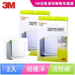 3M 淨呼吸空氣清淨機-超優淨型機替換濾網(2入組)