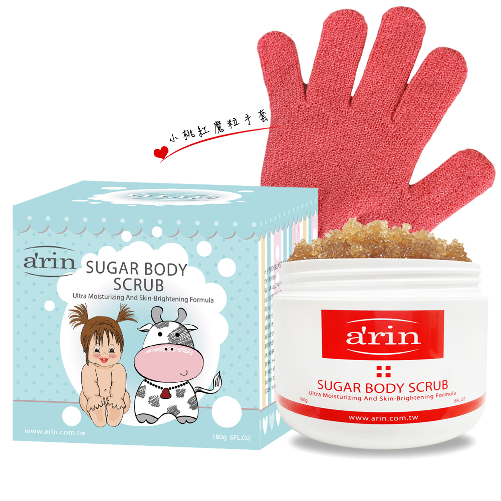 arin氧潤身體淨白保濕去角質魔粒180g 牛奶寶貝