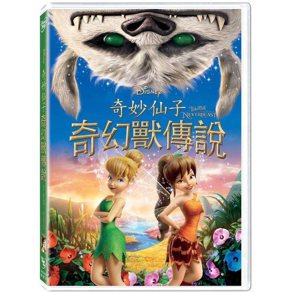 奇妙仙子 奇幻獸傳說 DVD