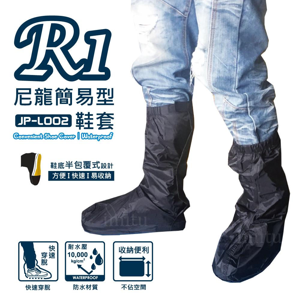 防水快速穿脫-簡便型鞋套R1-單入一雙(暗夜黑) @ Y!購物