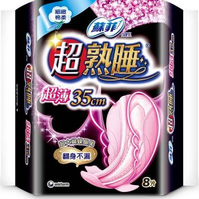 蘇菲 超熟睡超薄細緻棉柔(35CM)(8片 x 3包/組)