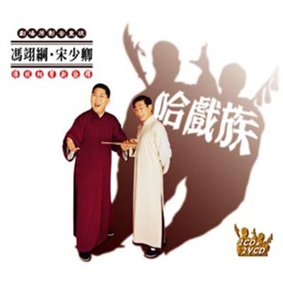 相聲瓦舍-哈戲族(2CD+2VCD)