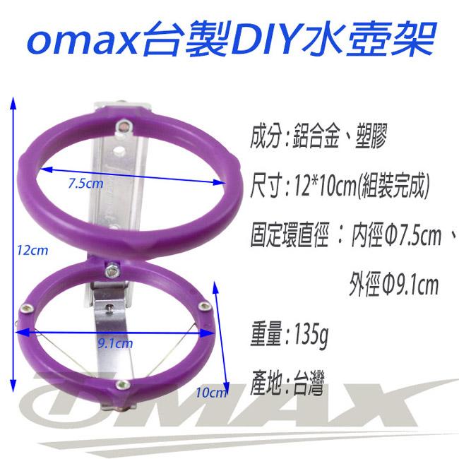 OMAX台製DIY水壺架-贈送兒童水壺1入