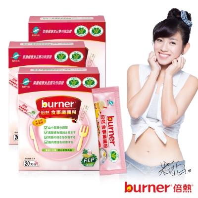 (即期品)burner倍熱  食事纖纖粉3盒纖樂組2019.3.26