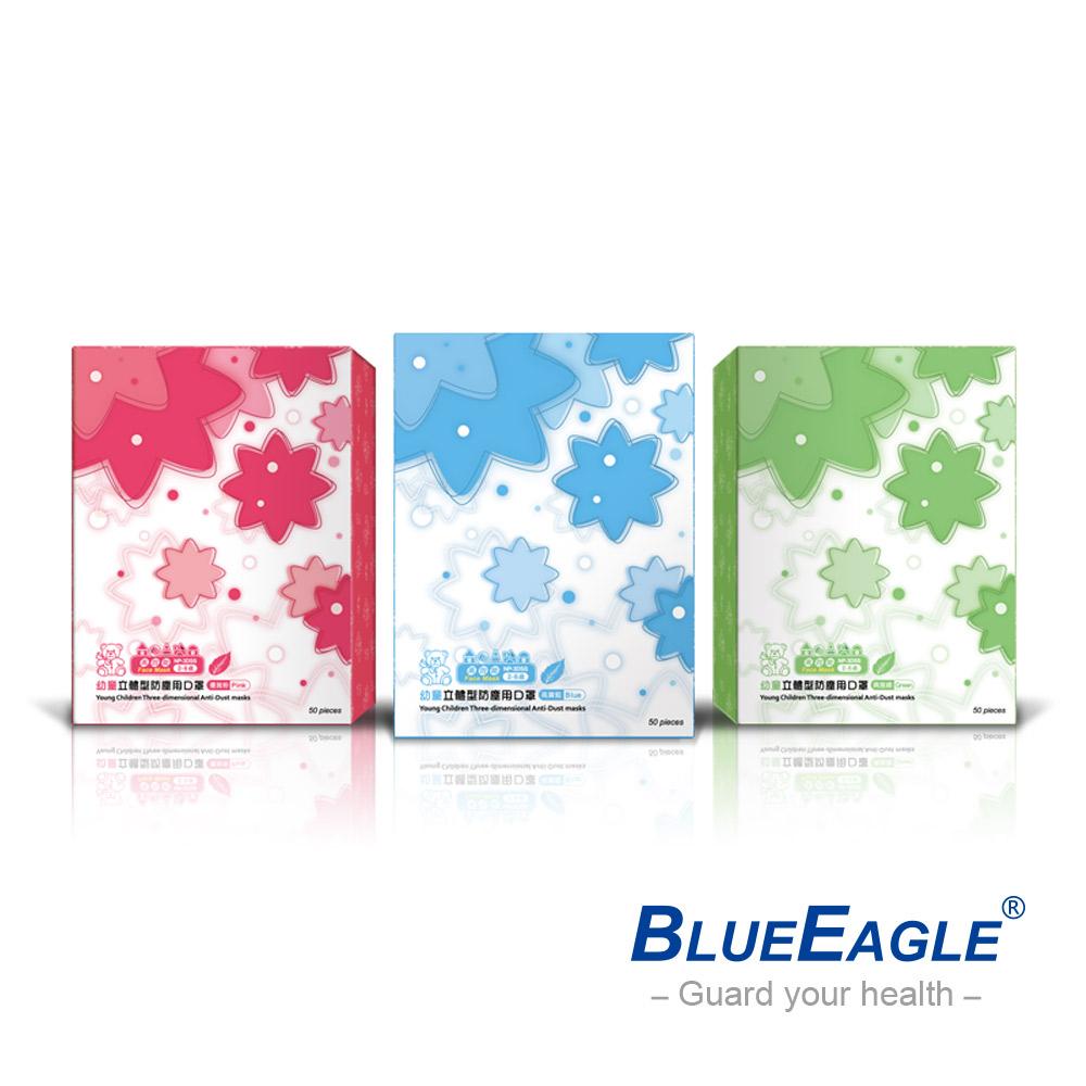 藍鷹牌 美妍台灣製幼童立體防塵口罩 50片*3盒