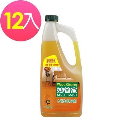 妙管家-木質地板清潔劑1000g (12入/箱)