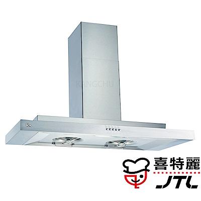 喜特麗 JT-1108 渦輪風葉旋風增壓90cm雙層倒T式排油煙機