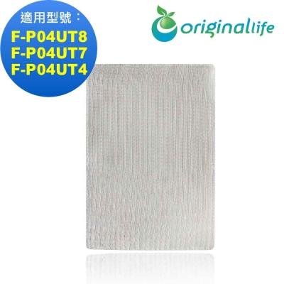 Original Life適用Panasonic:F-P04UT8 可水洗清淨型清淨機濾網