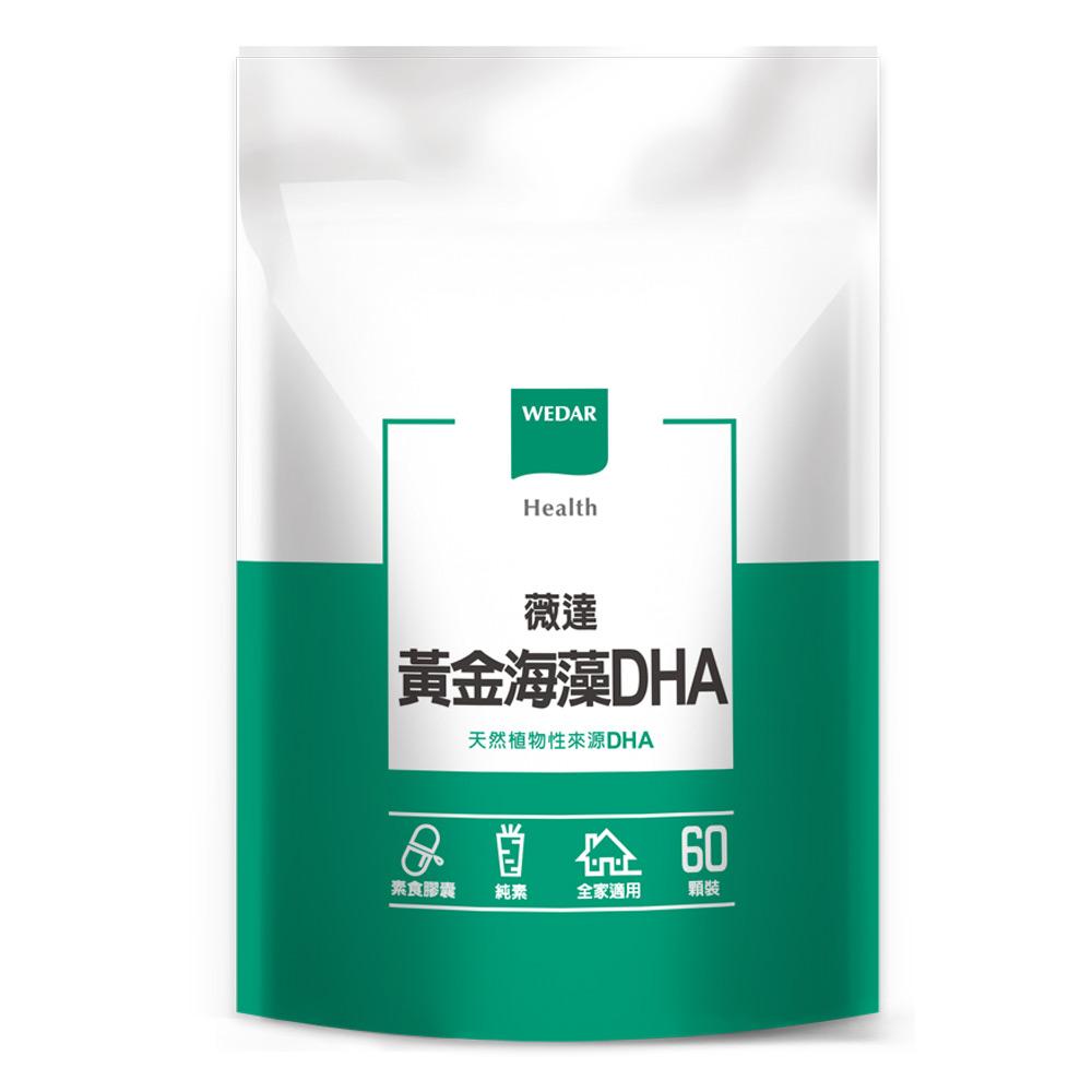 WEDAR 黃金海藻DHA(60顆/袋)