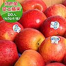 愛蜜果 紐西蘭FUJI富士蘋果20顆(約4.5公斤/箱)