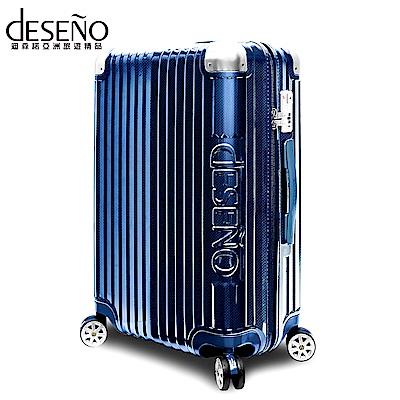 Deseno 尊爵傳奇IV-25吋防爆新型拉鍊行李箱-夜空藍