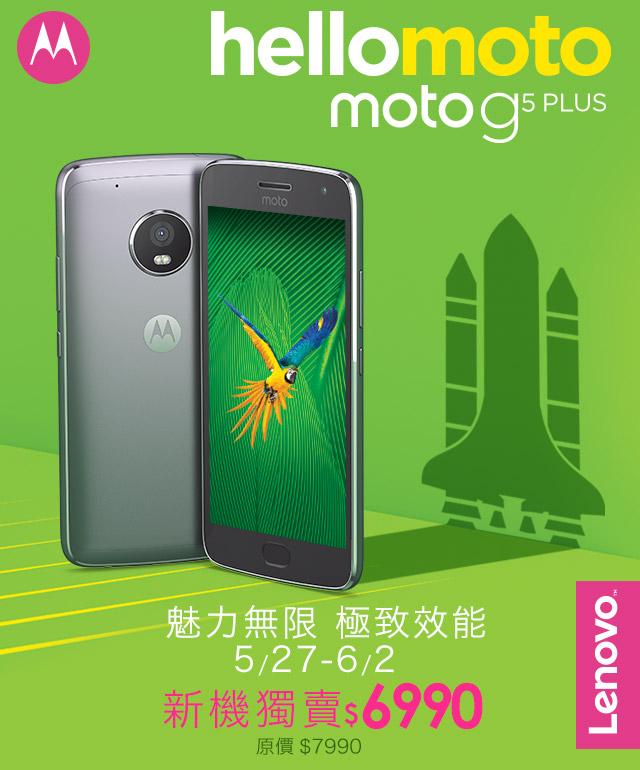 Moto g5 PLUS全台獨家首賣