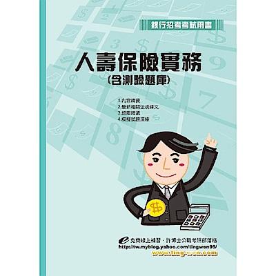 人壽保險實務(含測驗題庫)(初版)