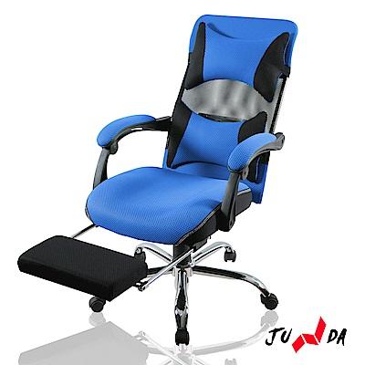 JUNDA 人體工學蘭妮-休閒腳墊款辦公椅/電腦椅(四色任選)