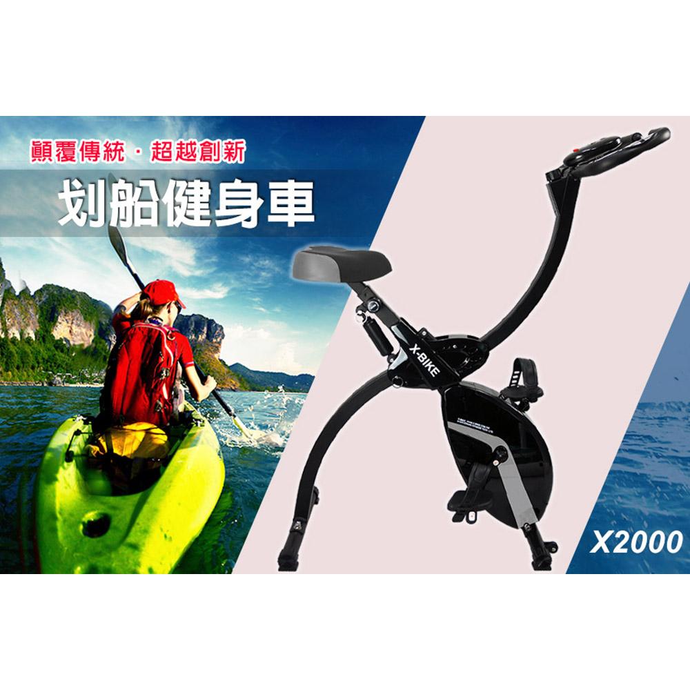 【 X-BIKE 晨昌】划船健身車 划船器+健身車、顛覆傳統新寵上市!! X2000