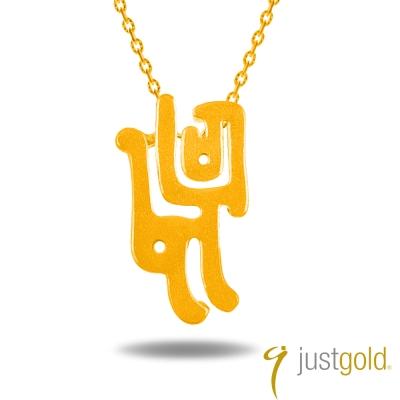 鎮金店Just Gold 黃金吊墜- 狗影