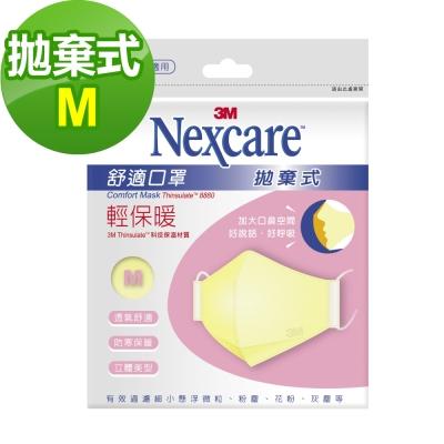 3M Nexcare 舒適口罩 輕保暖拋棄式3片包(M)